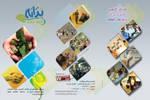 bedaya brochure 1