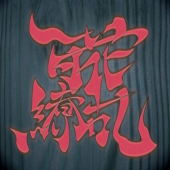 Japanese Kanji Wallpaper Japanese Kanji Garaffiti by