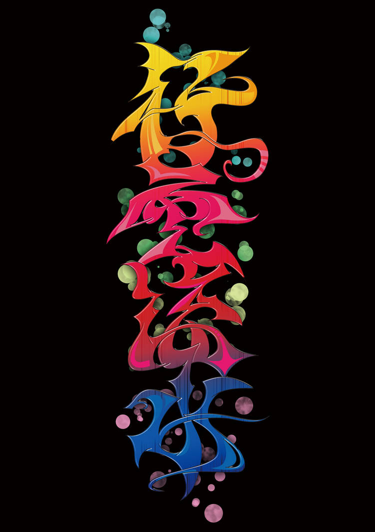 JAPANESE KANJI GRAFFITI