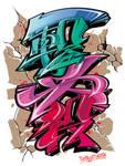 Japanese KANJI Graffiti ICHIGEKIHISSATSU