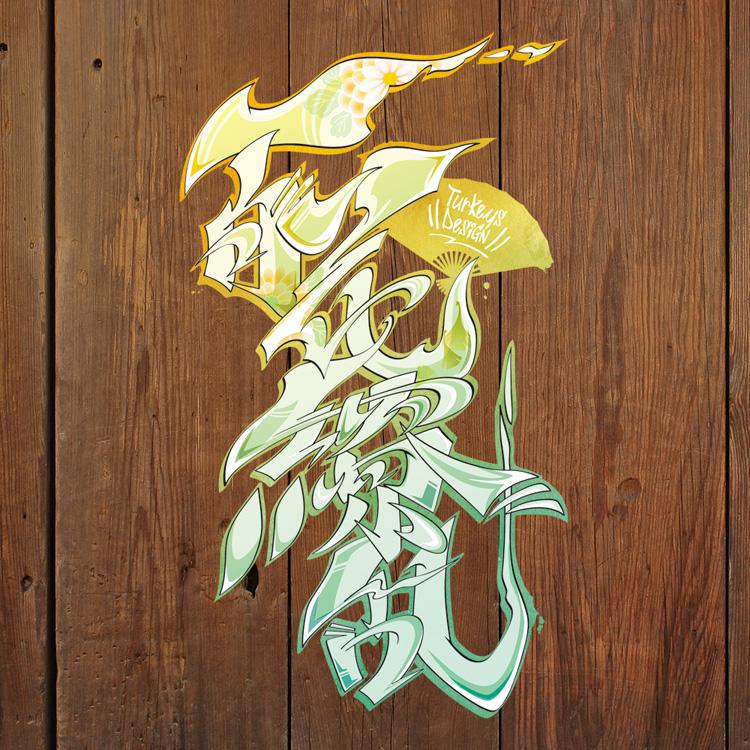 Japanese KANJI Graffiti HYAKKARYOURAN(yellowgreen) by Takihisa
