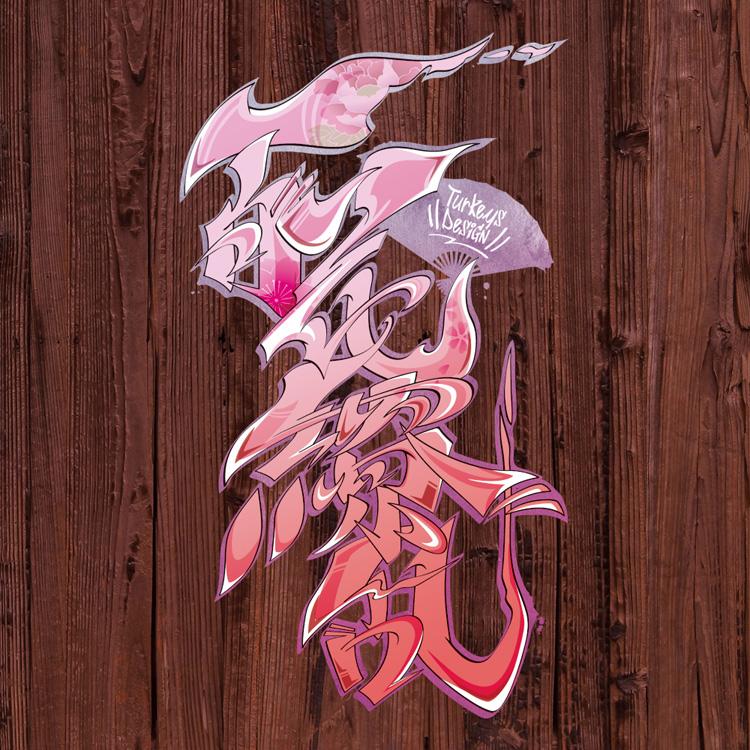 Japanese KANJI Graffiti HYAKKARYOURAN(pinkred) by Takihisa