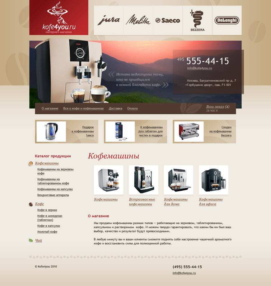 Online shop 'Coffee for you'