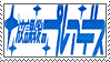 Hokago no Pleiades Fan Stamp by whitenoize