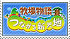 Harvest Moon: Connect To A New World Stamp by whitenoize