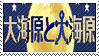 WATGBS - Wadanohara Fan Stamp 02 by whitenoize
