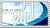 Tsukihime Stamp by whitenoize