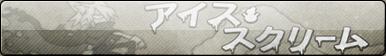 Dsp - Ice Scream Fan Button