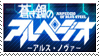 AHNA - Aoki Hagane No Arpeggio Stamp by whitenoize