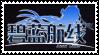 Azur Lane Stamp by whitenoize