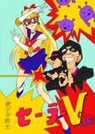 Sailor V Poster