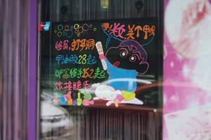 Shinchan by FromAshesToEden