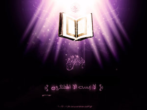 the_Noble_Quran_by_amarx by wallpaper-club