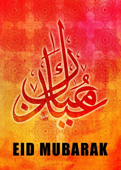 Eid Card VIII
