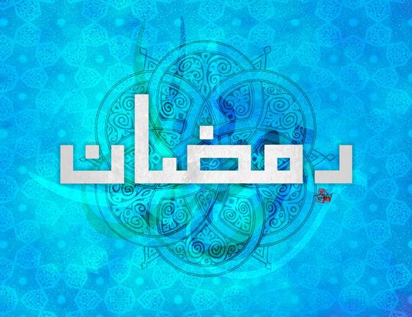 Ramadan Mubarak IV by Teakster