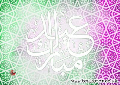 Eid Card XXVII by Teakster