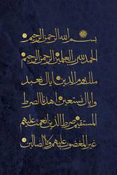 Al-Fatiha by Teakster