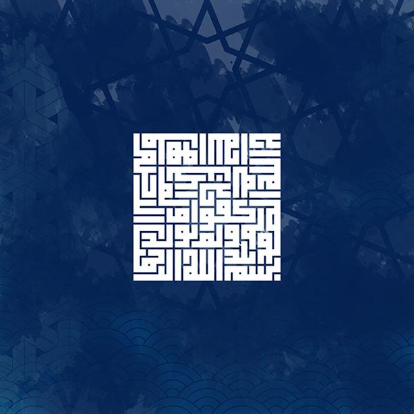 Al-Ikhlas