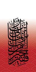 Al-Qasas by Teakster