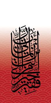 Al-Qasas