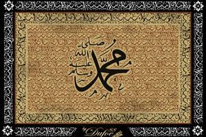 Mohammad 'Prophet' Name by Dufoe88