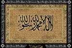 La elah ela Allah