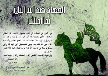 Jihad against Israel by shaltot