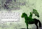 Jihad against Israel