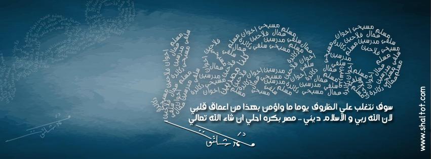 Typography Egypt