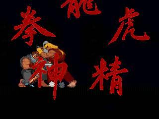 Shun Goku Satsu 1 by RT912