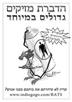 1-800-WEKILLHUMANS (hebrew)
