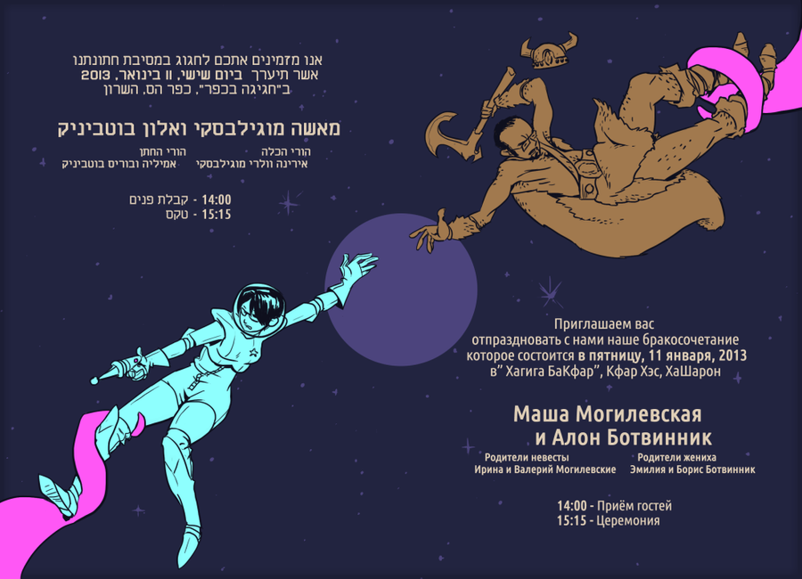 Masha+Alon Wedding Invite by croovman