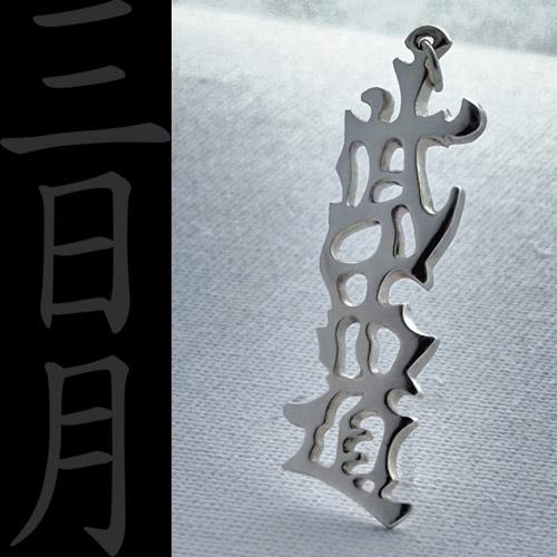 Bushido Pendant by Kenfyn