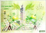 Islamic Design- Ramadan