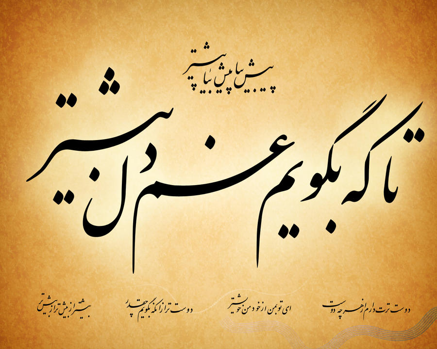 Persian Calligraphy 1 By Frdfrg On Deviantart