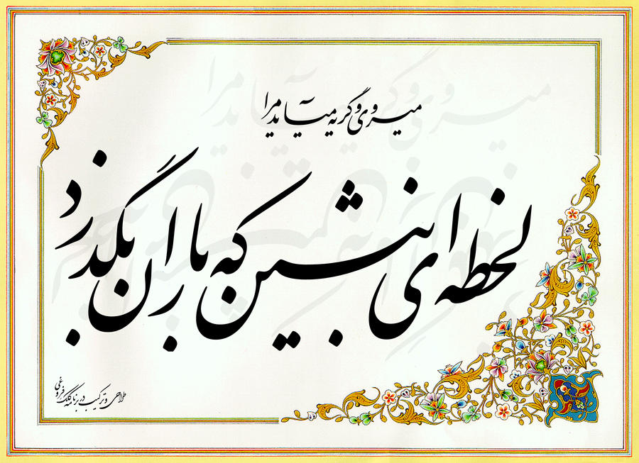 Persian Calligraphy Moment By Frdfrg On Deviantart
