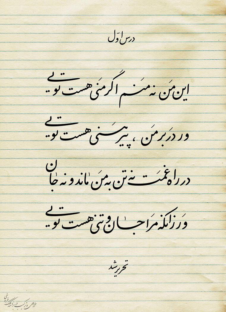 I Want To Get A Hafiz Tattoo Any Persian Calligraphers