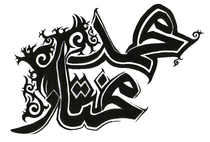 arabic calligraphy n celtic by mohzart