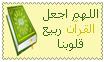 Quran in our heart by rainbowcapsule