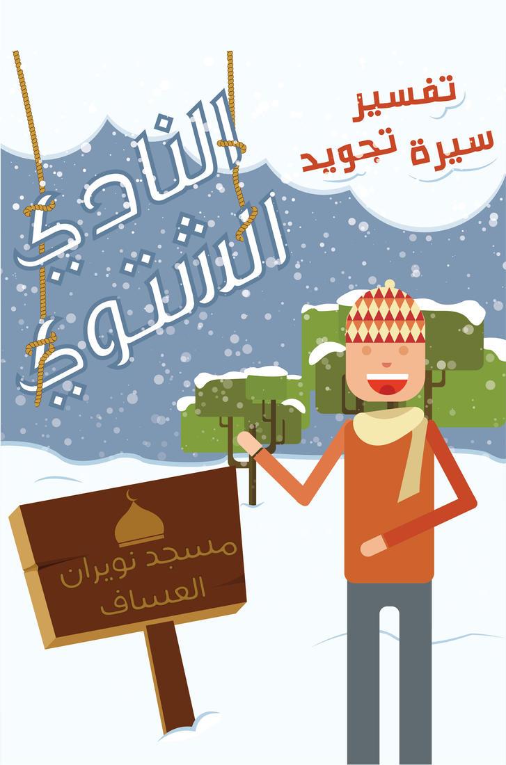 Winter Poster by SFelex
