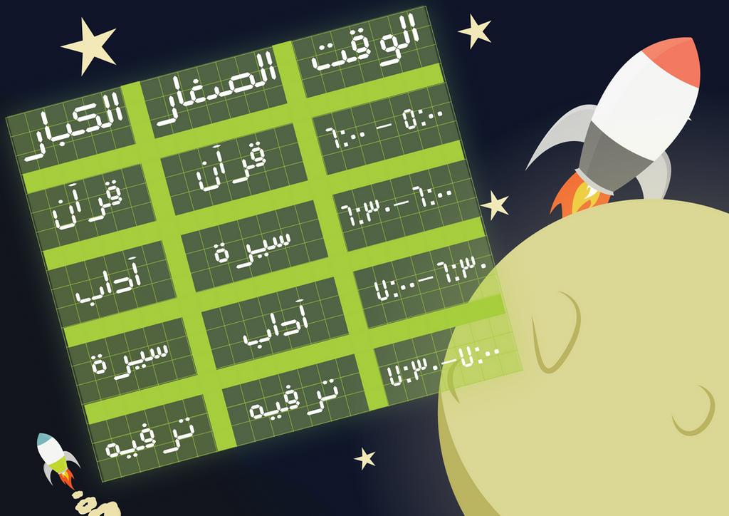 Schedule by SFelex