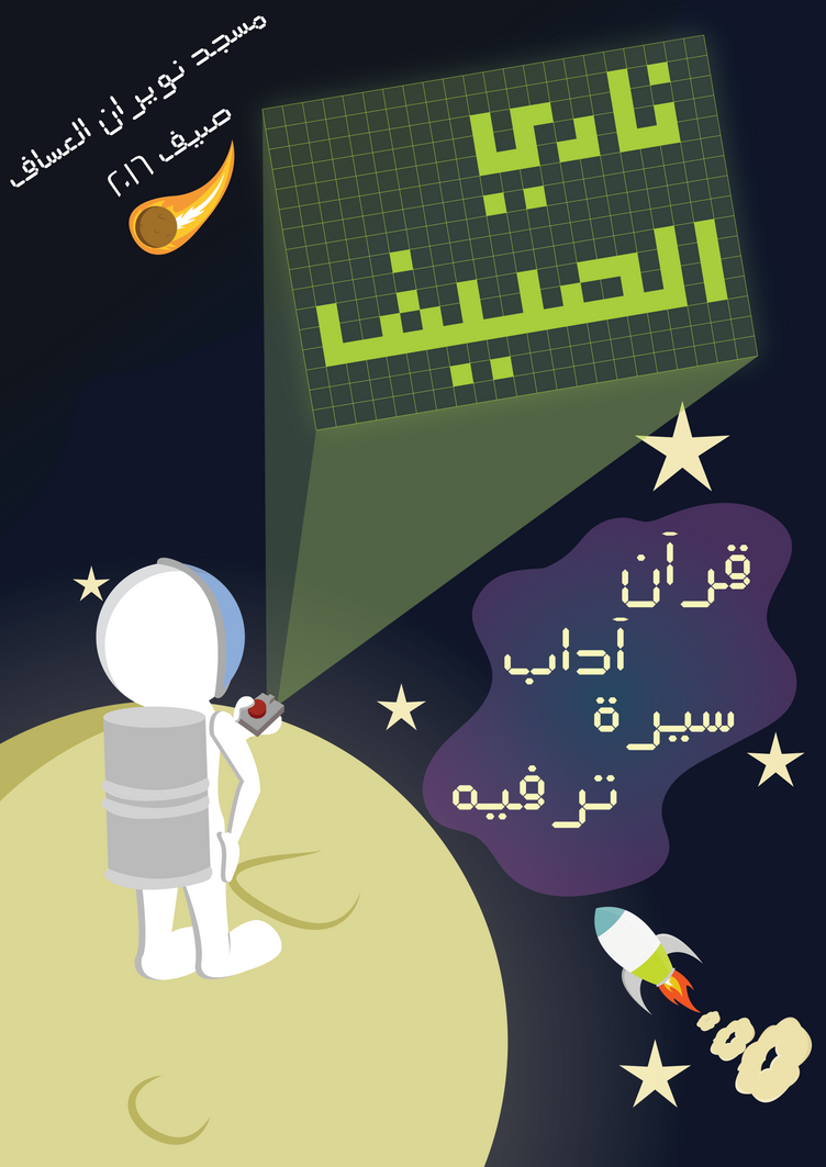 Summer Poster by SFelex