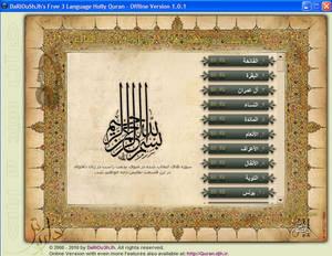 offline 3 language Quran