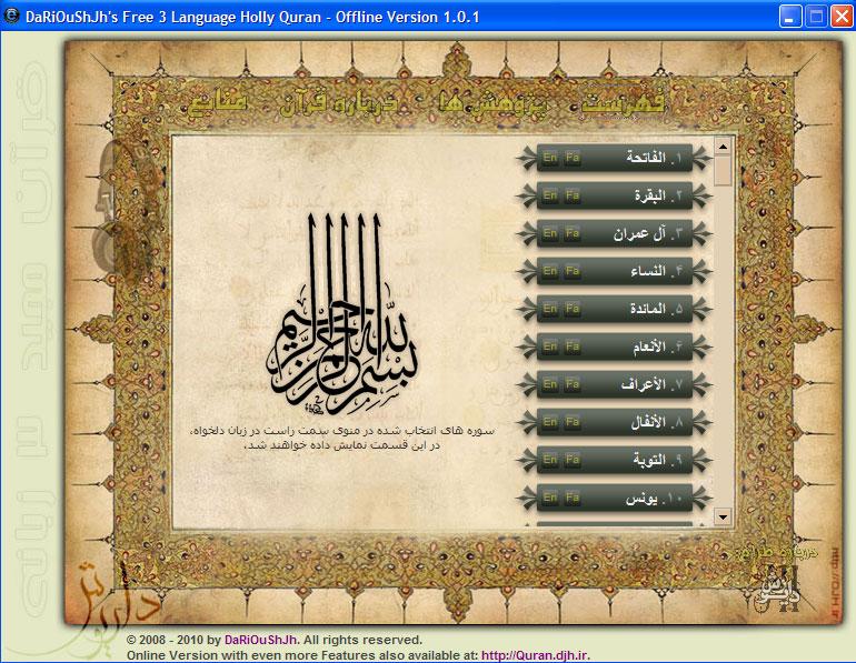 offline 3 language Quran by DaRiOuShJh