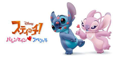 Save Lilo And Stitch