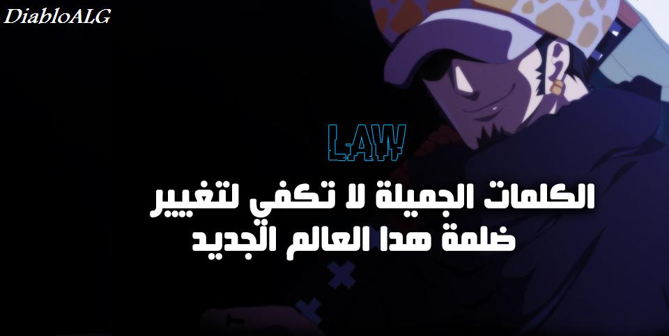Trafalgar D. Water Law by DiabloALG