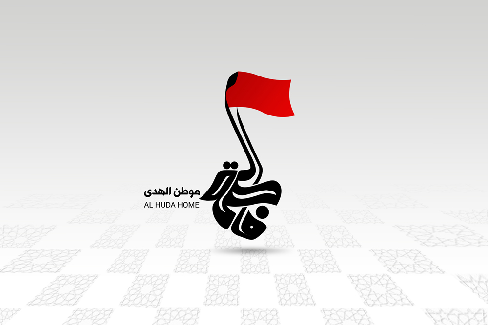 Fatima Al Huda Home Logo by almahdi