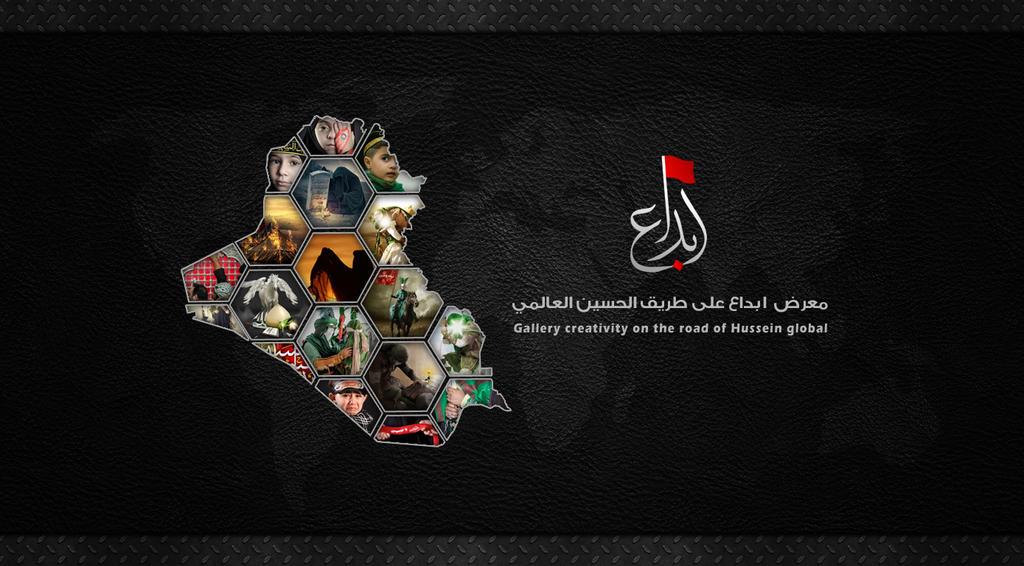 Abdaa Gallery Iraq by almahdi