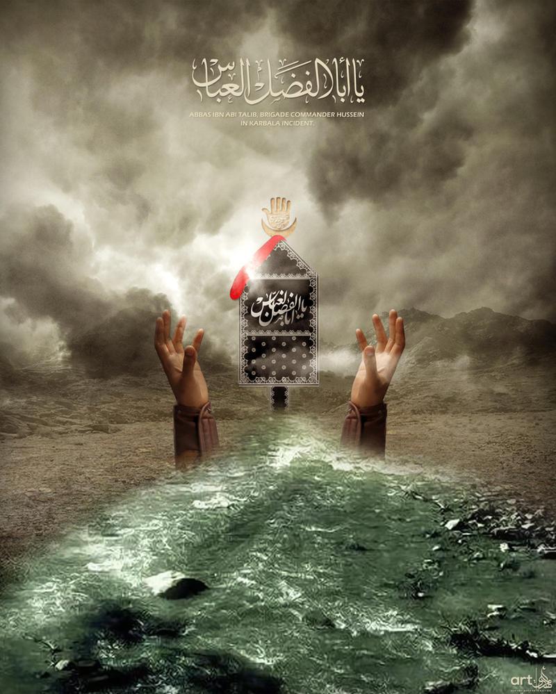 Ya Abo Al Fadel Al Abaas by almahdi