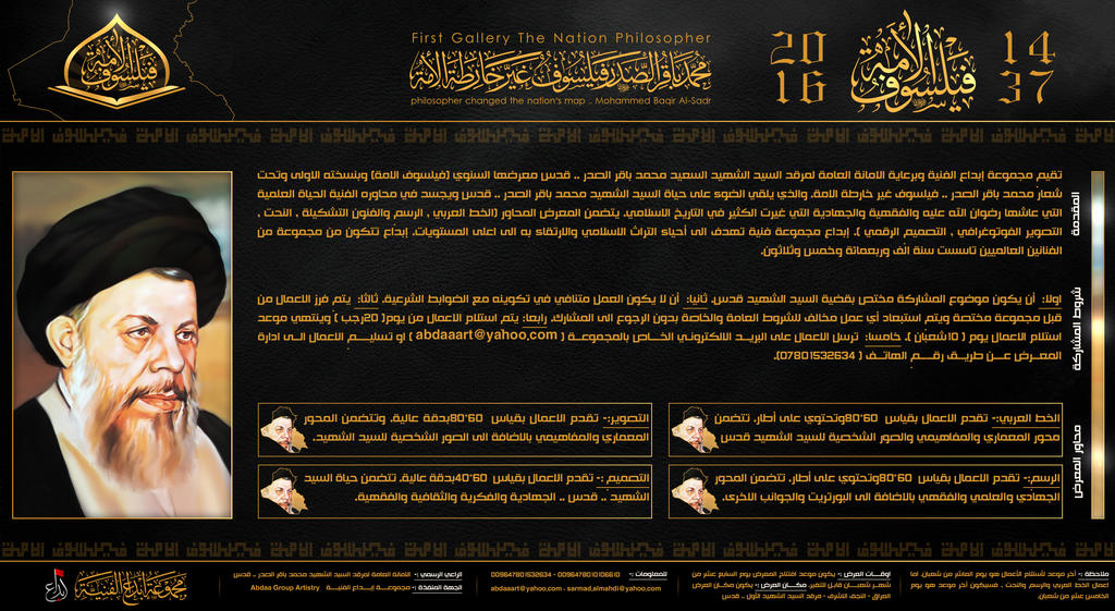 First Gallery The Nation Philosopher - 1437 by almahdi